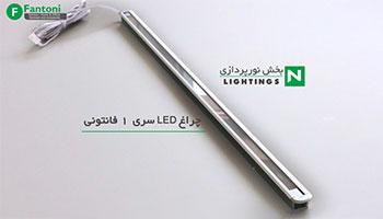 معرفی چراغ LED سری 1 فانتونی